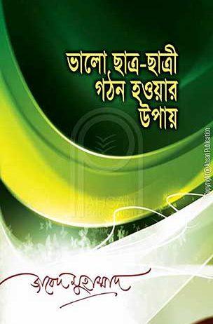 Bhalo-chatro-chatri-howar-upai