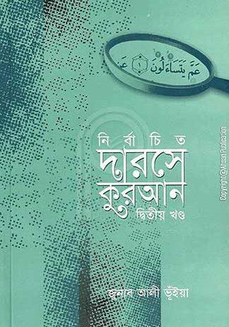 Darse-Quran-2