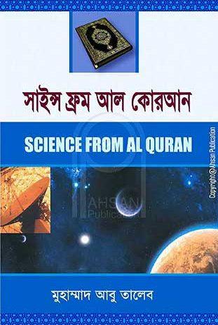 Science-from-al-quran