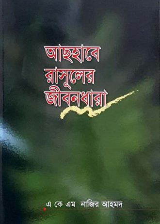 Ashabe-Rasuler-JibonDhara