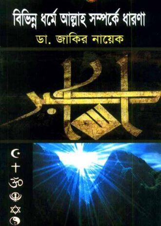 Bivinno-Dhorme-Allah-Somporke-Dharona