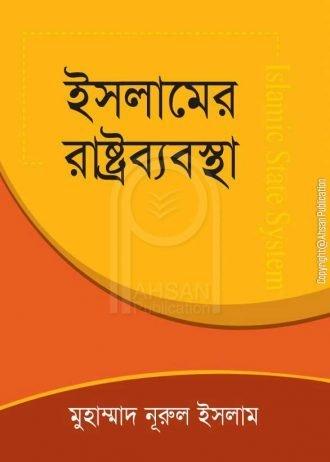 Ahsan Publication