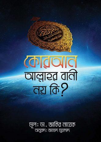 Quran-Allahr-Bani-Noy-ki